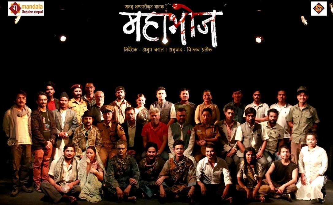 विराटनगरमा नाटक 'महाभोज' मञ्चन गरिँदै