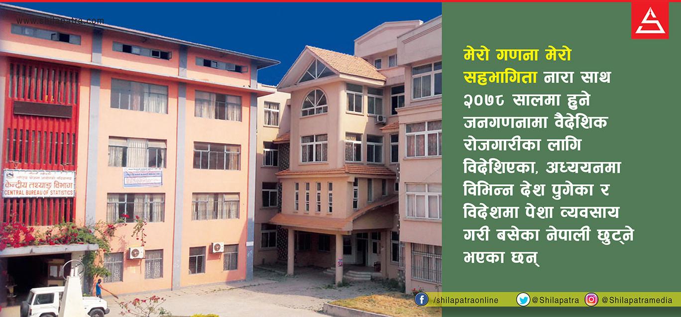 विदेशमा बसोबास गर्ने ७५ लाख नेपाली जनगणनाबाट वञ्चित