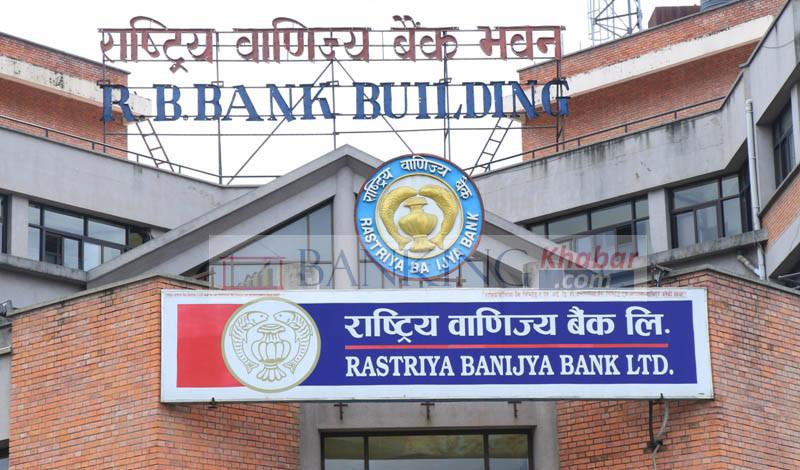 ऋण नतिर्नेलाई राष्ट्रिय वाणिज्य बैंकले कारबाही गर्दै