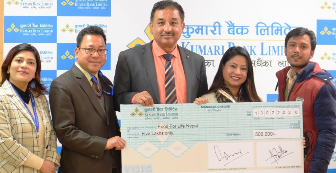 कुमारी बैंकद्वारा फुड फर लाइफ नेपाललाई सहयोग