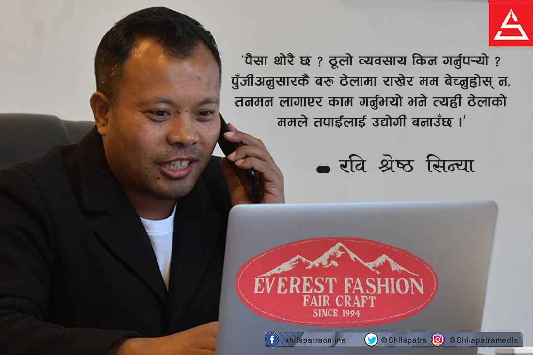 सङ्घर्षले सफल बनेका रवि
