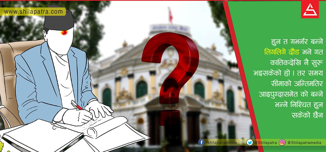 रिक्त हुँदै गभर्नर पद, सरकार बेखबर !