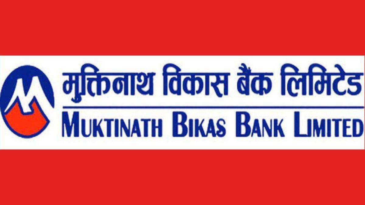 मुक्तिनाथ बैंकले प्रदेश–५ मा विभिन्न सहुलियत दिने