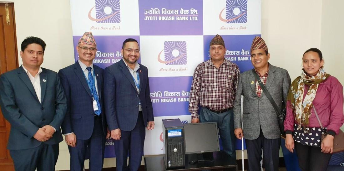 अडियो लाइब्रेरीलाई ज्योति विकास बैंकको सहयोग