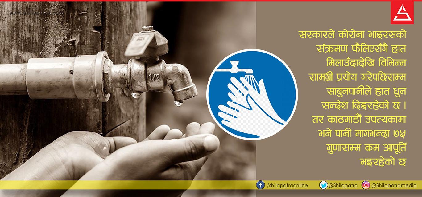 सरकार भन्छ– हात धुनू, पानी छैन के गर्नु ?