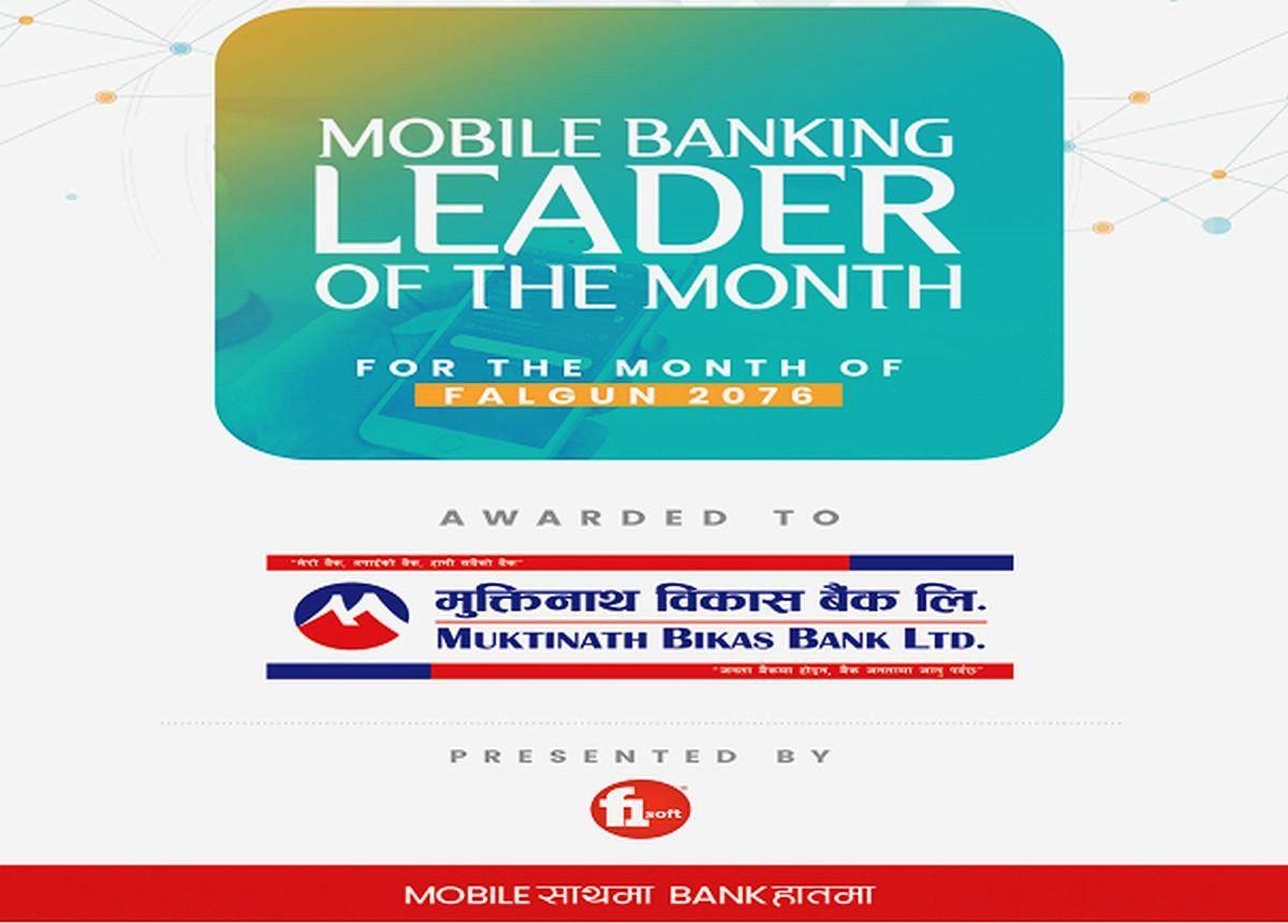 मुक्तिनाथ विकास बैंक बन्याे 'मोबाइल बैंकिङ लिडर अफ द मन्थ'