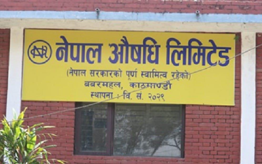तङ्ग्रिँदै नेपाल औषधि लिमिटेड, ७ प्रकारका औषधि उत्पादन