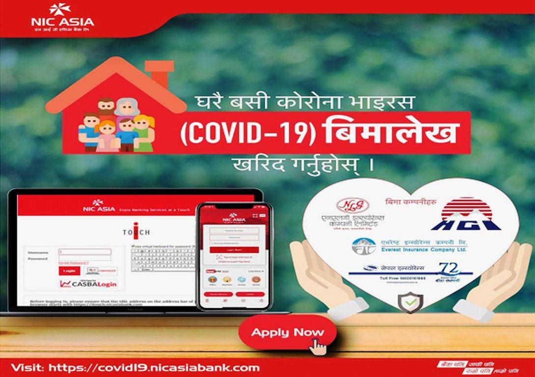 एनआईसी एशियाले सुरु गर्यो कोभिड १९ सम्बन्धी बीमालेखको अनलाइन पोर्टल