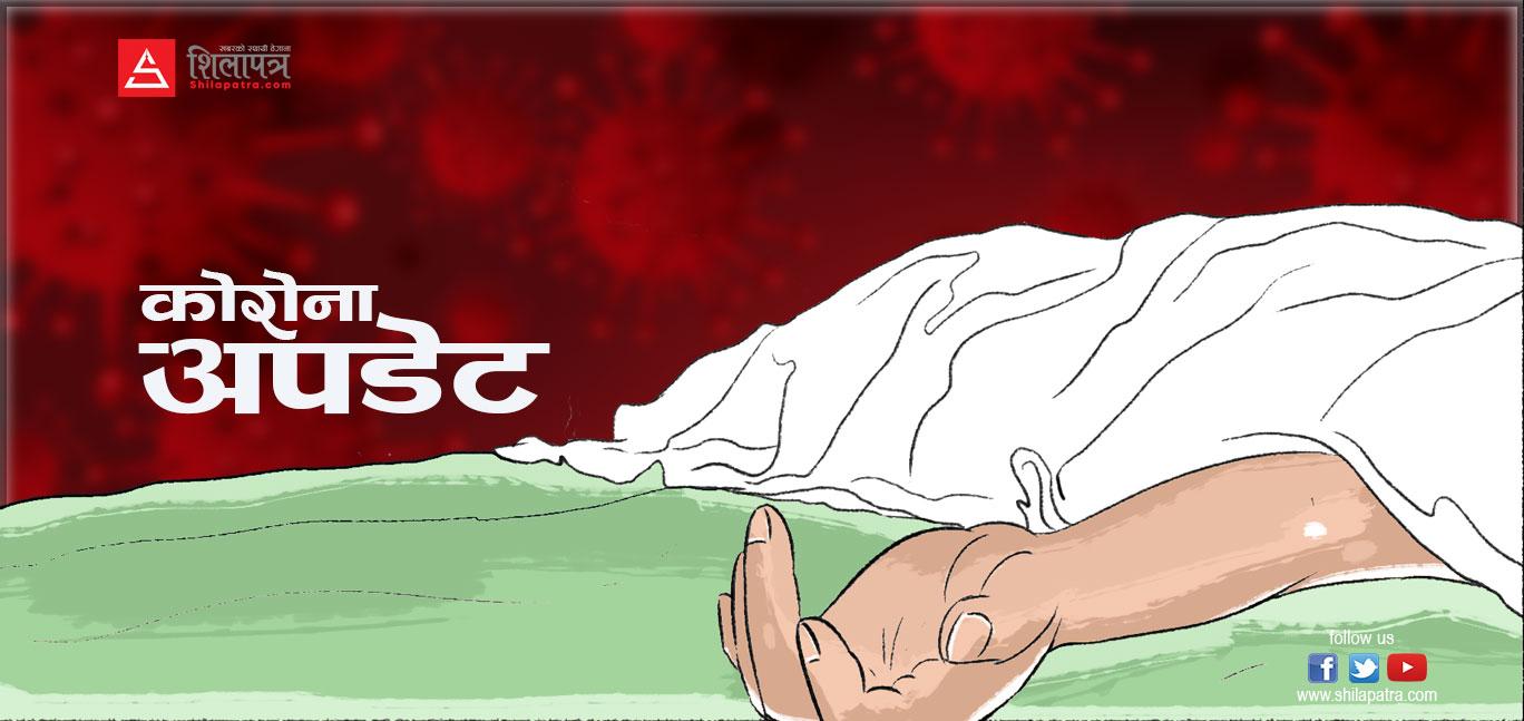 नेपालमा थप २ जनाको कोरोनाबाट मृत्यु भएको पुष्टि, मृतकको संख्या ८ पुग्यो