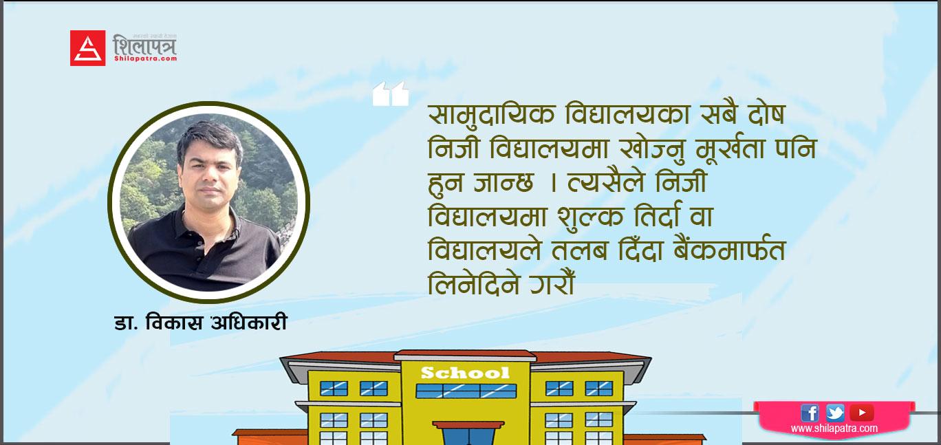 सामुदायिक विद्यालय स्तरोन्नतिका लागि शिक्षा बैंक