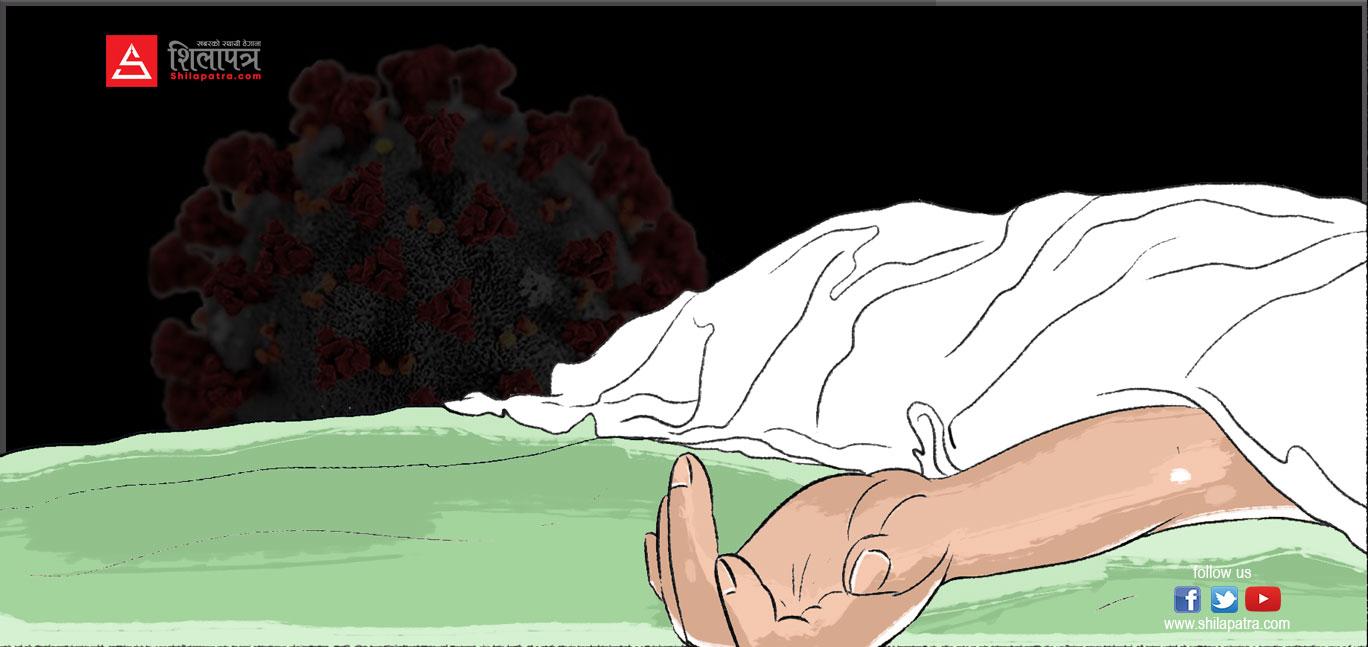 वीरगञ्जको कोरोना विशेष अस्पतालमा १ जना बिरामीको मृत्यु