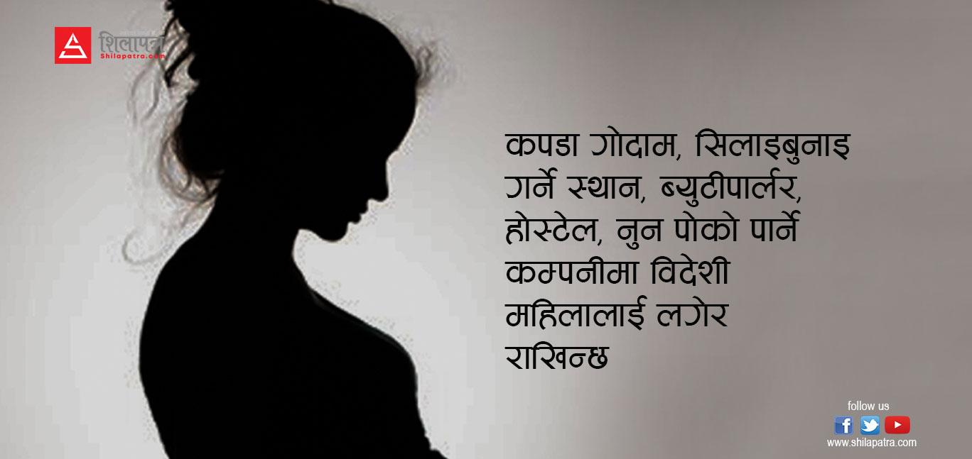 कुवेतमा नेपाली महिला कामदारकाे नारकीय जीवन