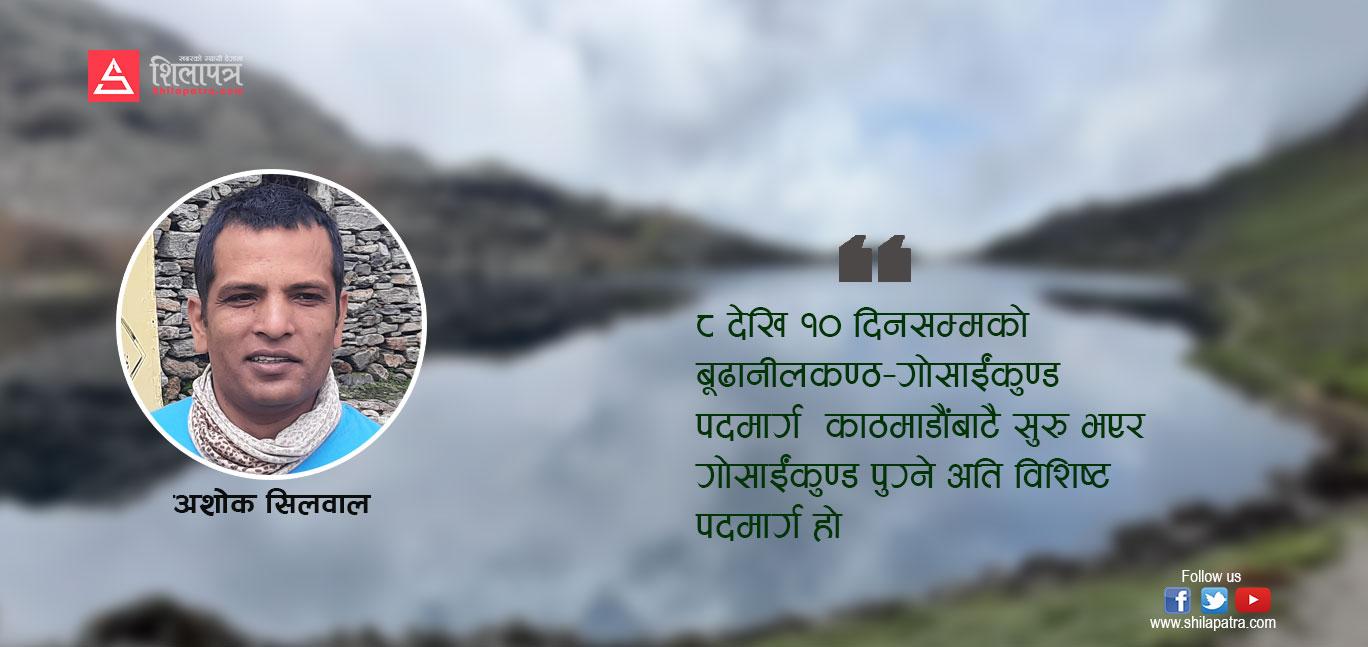 काठमाडौं–गोसाईंकुण्ड पदमार्ग सञ्चालनका सूत्र