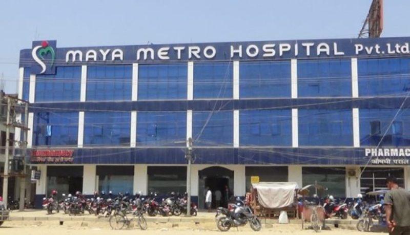 माया मेट्रो अस्पतालमा उपचाररत गर्भवतीमा कोरोना पुष्टि
