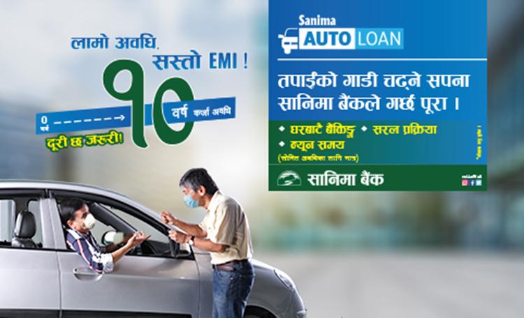 गाडी किन्दा अब सानिमा बैंकबाट ५ देखि ५० लाखसम्म कर्जा पाइने