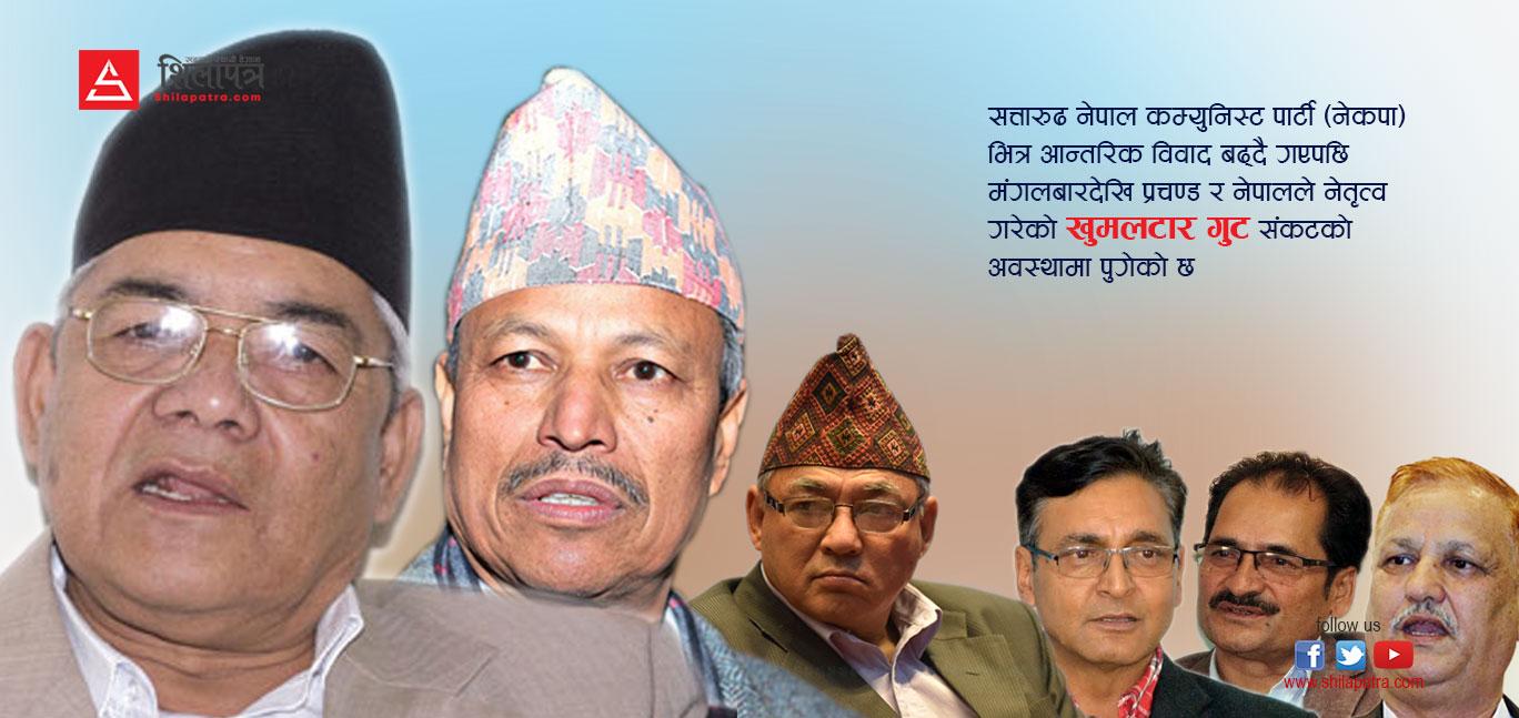 गौतम र रावलको 'यु-टर्न' पछि प्रचण्ड–नेपाल समूहमा संकट
