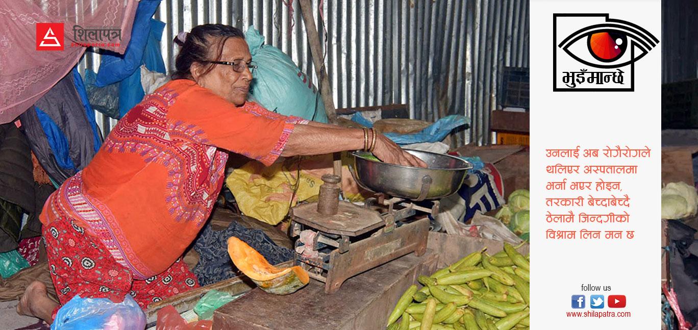 सब्जी मण्डीकी ७६ वर्षीया 'ठेलावाली'